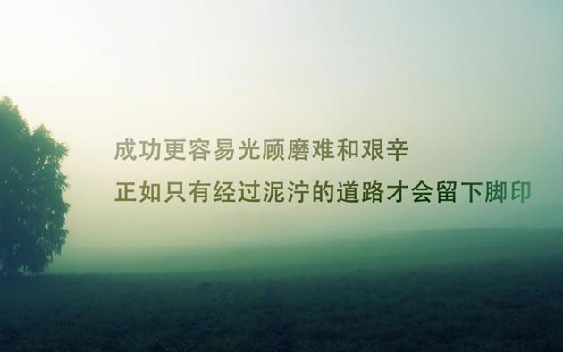 www.lzttk.com 励志图片-成功不容易
