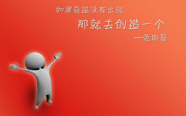 www.lzttk.com 励志图片-创造奇迹